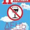 всероссийский день трезвости.jpg